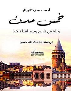 تحميل كتاب خمس مدن pdf – أحمد حمدي تانبينار
