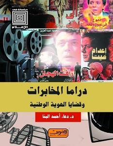 تحميل كتاب دراما المخابرات pdf – دعاء أحمد البنا
