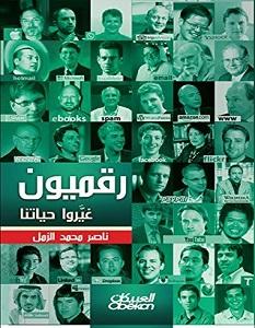 تحميل كتاب رقميون غيروا حياتنا pdf – ناصر محمد الزامل