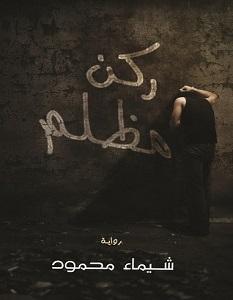 تحميل رواية ركن مظلم pdf – شيماء محمود
