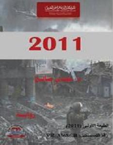 تحميل رواية رواية 2011 pdf – مجدي صالح