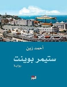 تحميل رواية ستيمر بوينت pdf – أحمد زين