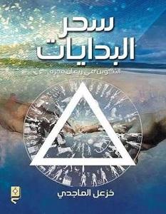 تحميل كتاب سحر البدايات pdf – خزعل الماجدي