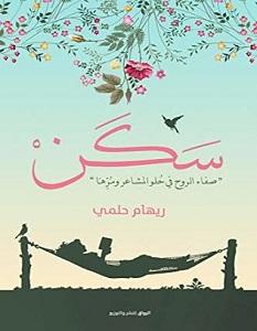 تحميل كتاب سكن pdf – ريهام حلمي