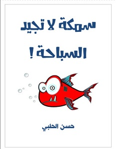 تحميل كتاب سمكة لا تجيد السباحة pdf – حسن الحلبي