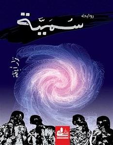 تحميل رواية سمية pdf – نزار أباظة