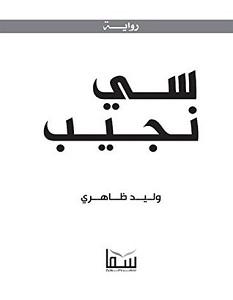 تحميل رواية سي نجيب pdf – وليد ظاهري