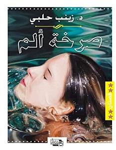 تحميل رواية صرخة ألم pdf – زينب حلبي