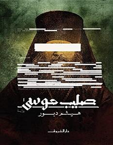 تحميل رواية صليب موسى pdf – هيثم دبور