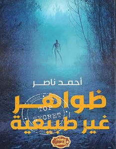 تحميل كتاب ظواهر غير طبيعية pdf – أحمد ناصر