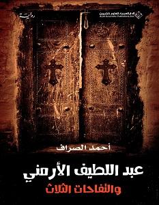 تحميل رواية عبد اللطيف الأرمني والتفاحات الثلاث pdf – أحمد الصراف