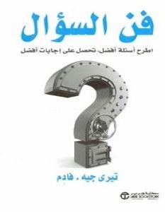 تحميل كتاب فن السؤال pdf – تيري جيه. فادم