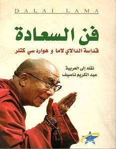 تحميل كتاب فن السعادة pdf – الدالاي لاما وهوارد سي كتلر