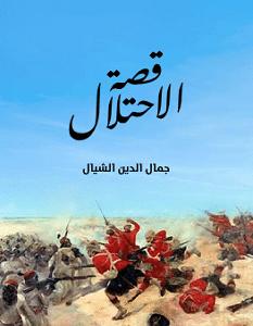 تحميل كتاب قصة الاحتلال pdf – جمال الدين الشيال