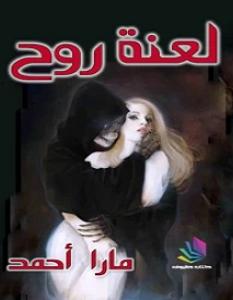 تحميل رواية لعنة روح pdf – مارا أحمد
