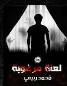 تحميل رواية لعنة مرغوبة pdf – محمد ربيعي