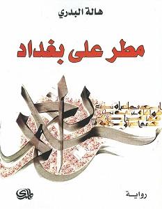 تحميل رواية مطر على بغداد pdf – هالة البدري