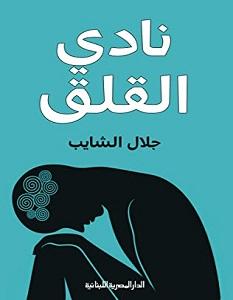 تحميل كتاب نادي القلق pdf – جلال الشايب