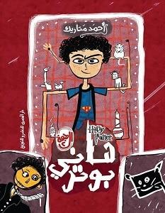 تحميل رواية هاني بوتر pdf – أحمد متاريك