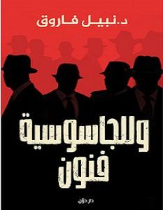 تحميل كتاب وللجاسوسية فنون pdf – نبيل فاروق