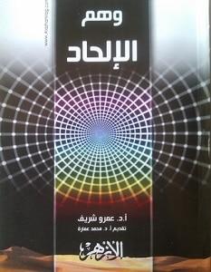 تحميل كتاب وهم الإلحاد pdf – عمرو شريف