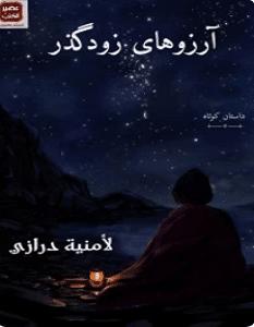 تحميل رواية آرزوهاي زودكذر pdf – أمنية درازي