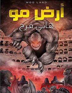 تحميل رواية أرض مو pdf – هاني فرج