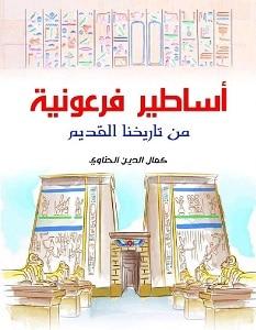 تحميل كتاب أساطير فرعونية pdf – كمال الدين الحناوي