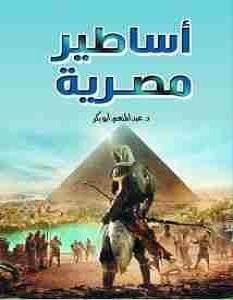 تحميل كتاب أساطير مصرية pdf – عبد المنعم أبو بكر