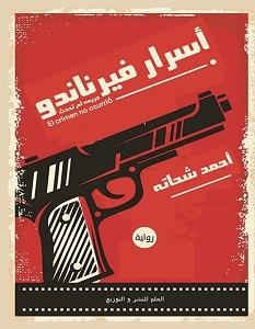 تحميل رواية أسرار فيرناندو pdf – أحمد شحاته