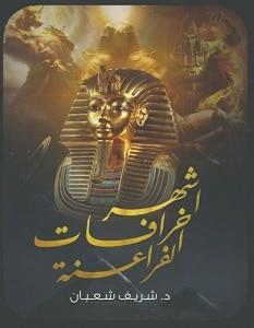 تحميل كتاب أشهر خرافات الفراعنة pdf – شريف شعبان