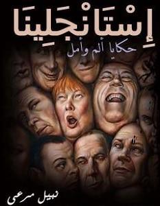 تحميل رواية إستانجلينا pdf – نبيل مرعي