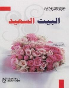 تحميل كتاب البيت السعيد pdf – خولة القزويني