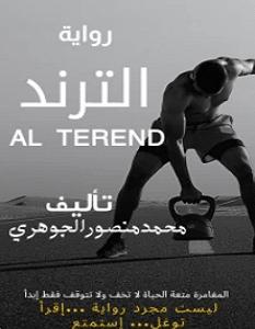 تحميل رواية الترند pdf – محمد منصور الجوهري