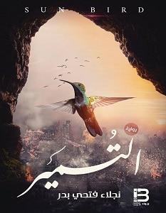 تحميل رواية التمير pdf – نجلاء فتحي