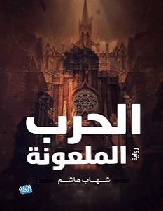 تحميل رواية الحرب الملعونة pdf – شهاب هاشم