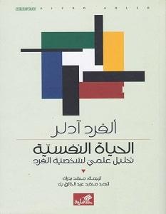 تحميل كتاب الحياة النفسية pdf – ألفرد آدلر