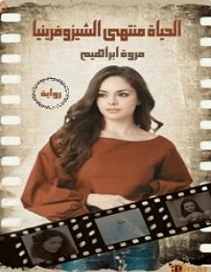 تحميل رواية الحياة منتهى الشيزوفرينيا pdf – مروة إبراهيم