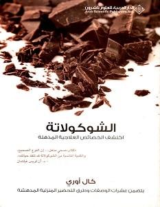 تحميل كتاب الشوكولاته اكتشف الخصائص العلاجية المذهلة pdf – كال أوري