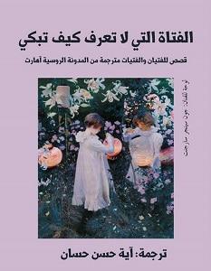 تحميل رواية الفتاة التي لا تعرف كيف تبكي pdf – ترجمة آية حسن حسان