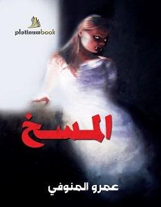 تحميل رواية المسخ pdf – عمرو المنوفي