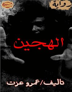 تحميل رواية الهجين pdf – عمرو عزت
