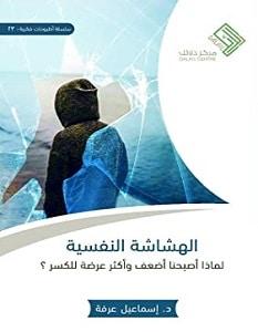 تحميل كتاب الهشاشة النفسية pdf – إسماعيل عرفة