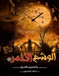 تحميل رواية الوشم الأحمر pdf – ياسمين قنديل