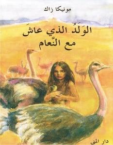 تحميل رواية الولد الذي عاش مع النعام pdf – مونيكا زاك