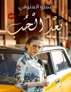 تحميل رواية بعد الحب pdf – عمرو المنوفي