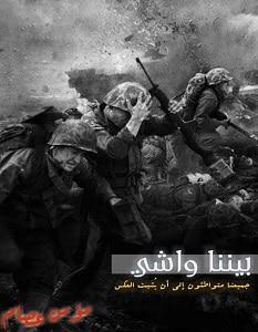 تحميل رواية بيننا واشي pdf – مؤمن عصام