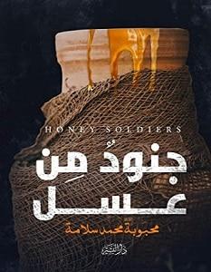 تحميل رواية جنود من عسل pdf – محبوبة محمد سلامة