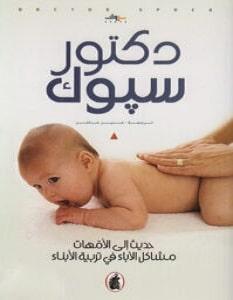 تحميل كتاب حديث إلى الأمهات pdf – دكتور سبوك