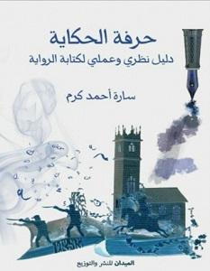 تحميل كتاب حرفة الحكاية pdf – سارة أحمد كرم
